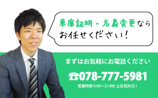 兵庫県明石市、加古川市、神戸市の車庫証明・名義変更ならカノシー行政書士事務所へお任せ!