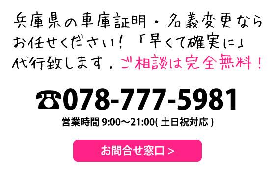 兵庫県明石市、加古川市、三木市、加西市、加東市、小野市の車庫証明・名義変更サポートならお任せ!